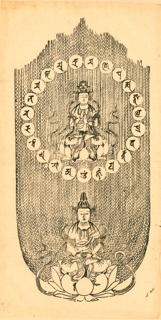 vairocana (dainichi nyorai) and sakyamuni (shaka nyorai) buddhist woodblock print, Japan 19th c